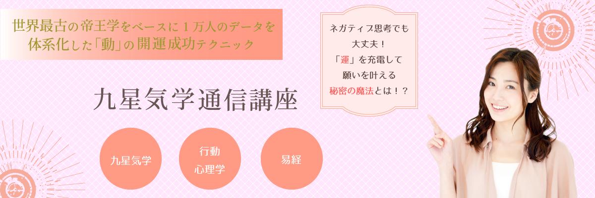 月森由奈 九星気学、易経、タロットをビジネスに生かし成功する秘訣〜占い通信講座〜
